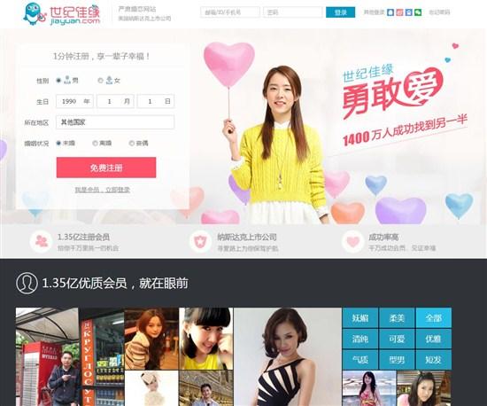 Знакомства на китайском сайте