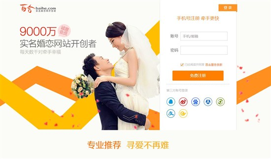 online-dating-websites-china